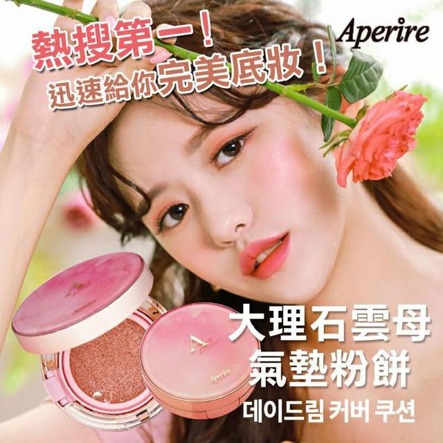 韓國 Aperire 大理石雲母氣墊粉餅