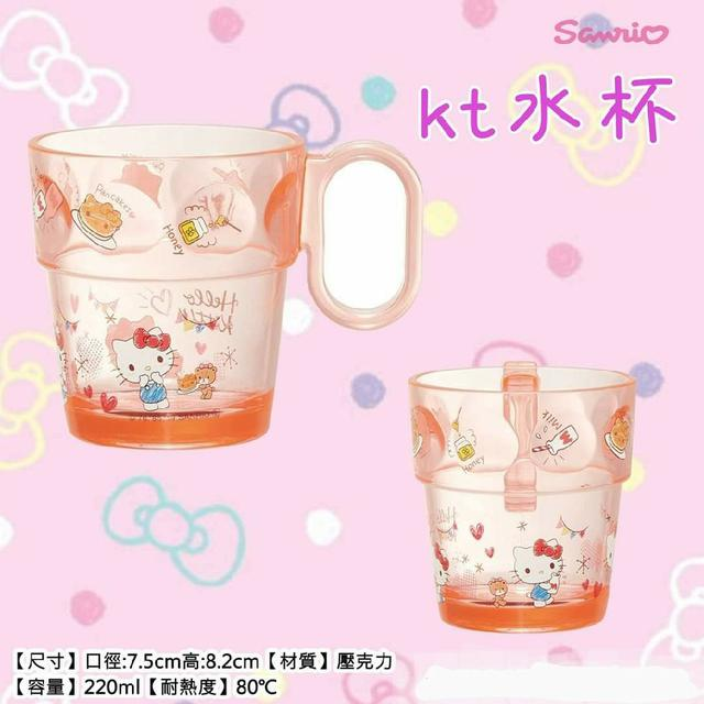 三麗鷗 Kt水杯