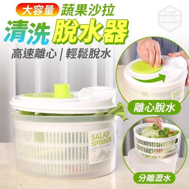 大容量蔬果沙拉清洗脫水器