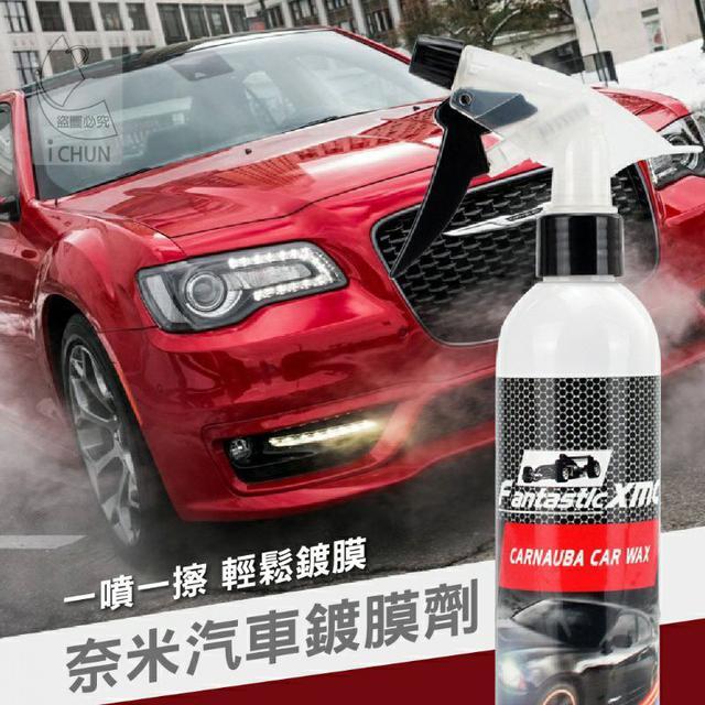 高效奈米汽車鍍膜劑
