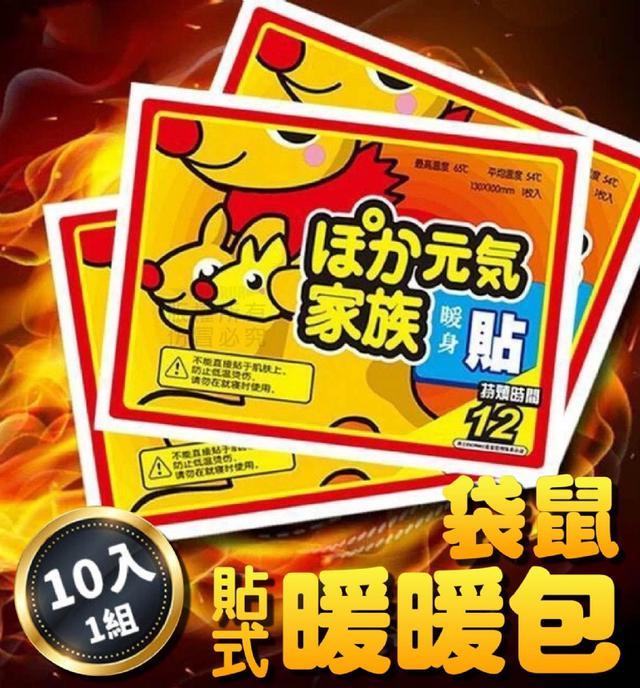 袋鼠貼式暖暖包(1包10片)-40包/箱出【含運直出】