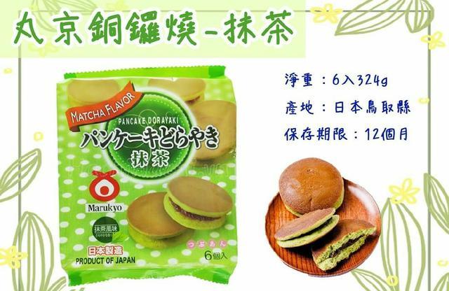 丸京銅鑼燒-抹茶