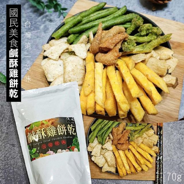 """""""台灣第一美味""""國民美食 鹹酥雞餅乾70g~小編千挑萬選 這間絕對不會被打槍"""