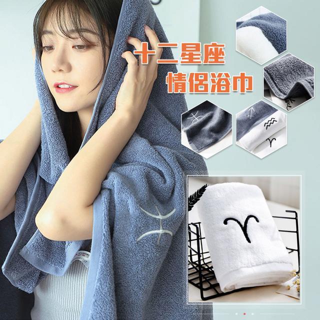 12星座毛巾+浴巾