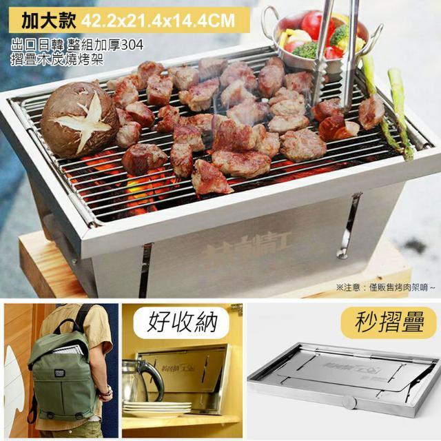整組加厚304 秒摺疊木炭燒烤架~收納袋著走烤肉架 BBQ-42.2*21.4*14.4CM