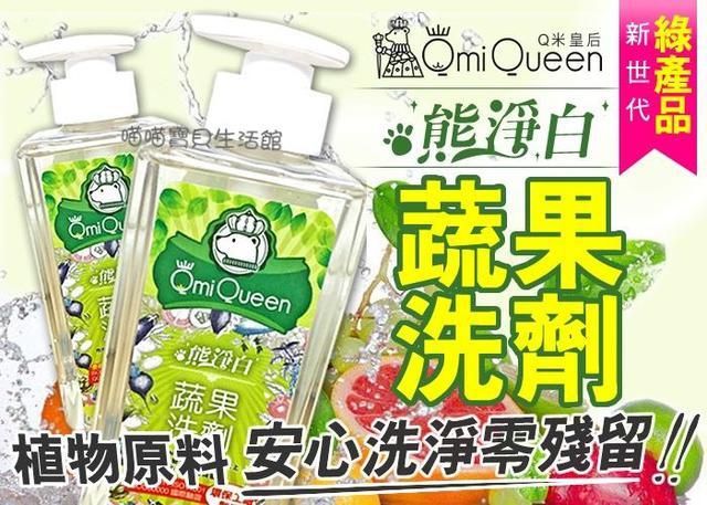 熊淨白有機洗碗+蔬果+奶瓶三合一洗劑 超濃縮配方(一組2瓶)