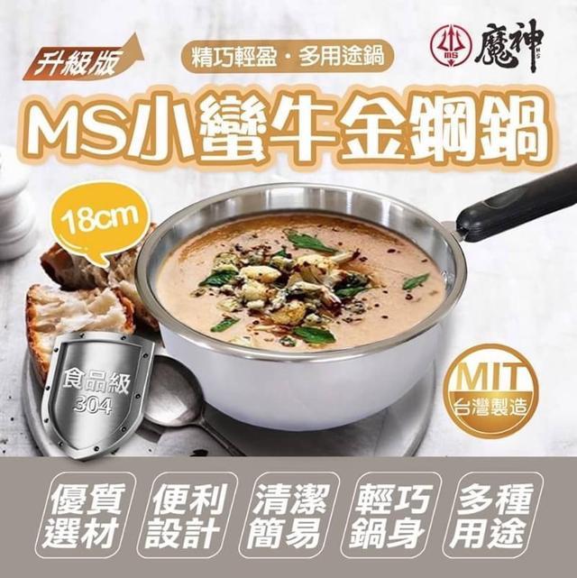 預購 升級版魔神 ✨304金鋼牛奶鍋18cm