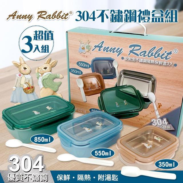安妮兔304不鏽鋼保鮮盒 禮盒3件組(附湯匙)