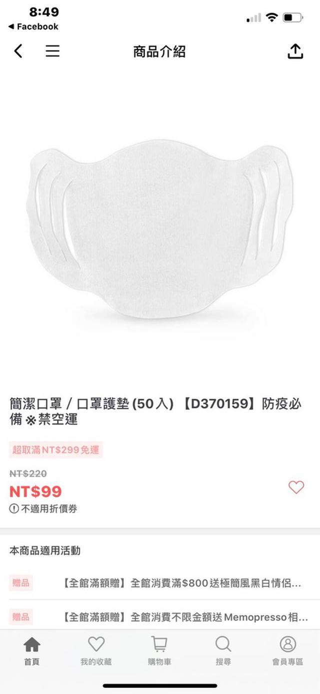簡潔口罩100入$150