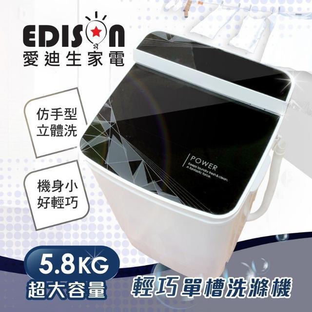【EDISON 愛迪生】二合一單槽5.8公斤洗滌機/黑