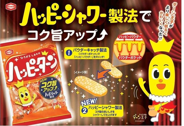 龜田製菓香甜米餅 32g