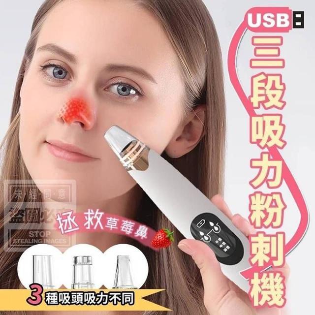 USB三段吸力粉刺機