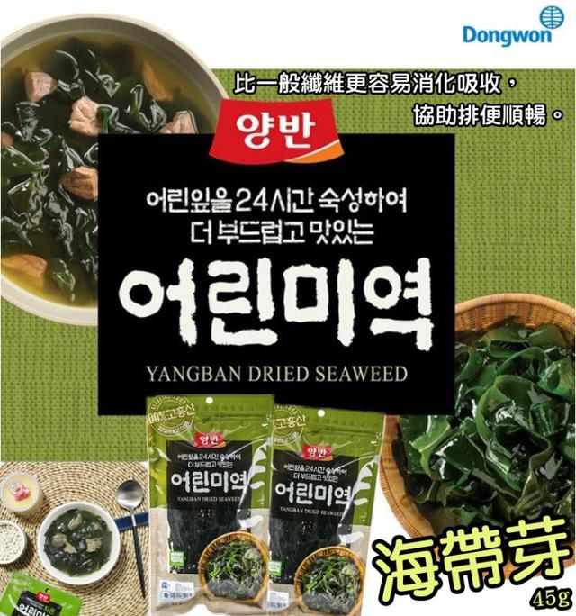 100%天然 Dongwon 海帶芽45g