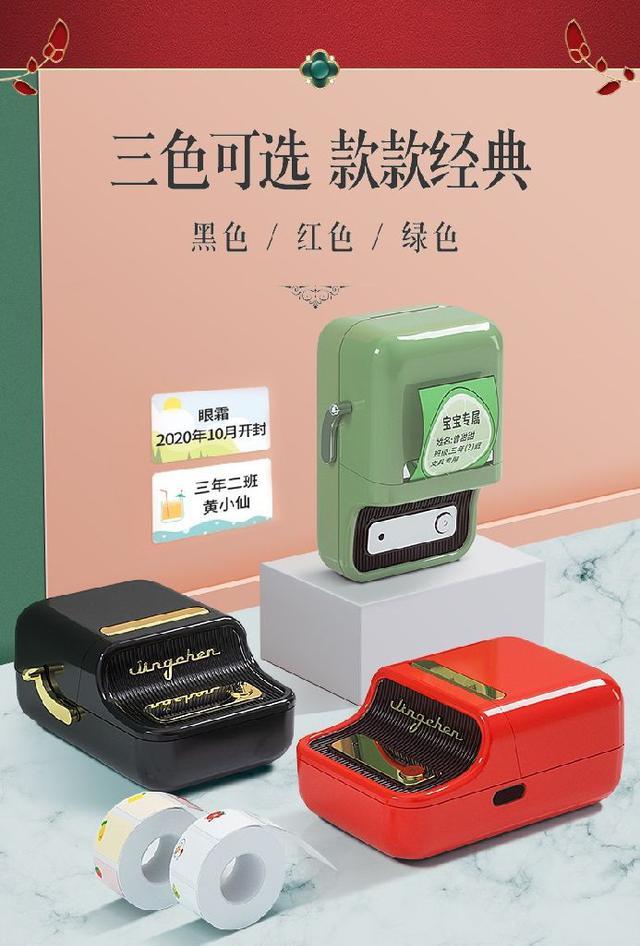 【預購】精臣B21標籤機~紅/綠/黑