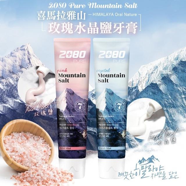 韓國2080 喜馬拉雅山玫瑰水晶鹽牙膏160g