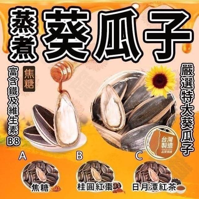 現貨 台嗑水煮瓜子300g / 焦糖