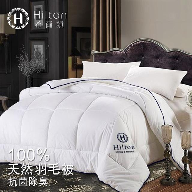 現貨【Hilton希爾頓】五星級頂級抗菌除臭100%天然水鳥羽毛被2.5KG