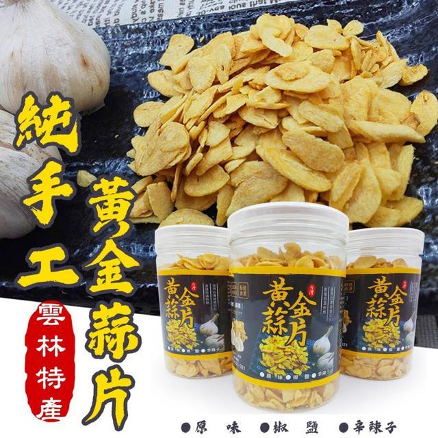 🔥雲林特產🔥超薄 純手工黃金蒜片170g