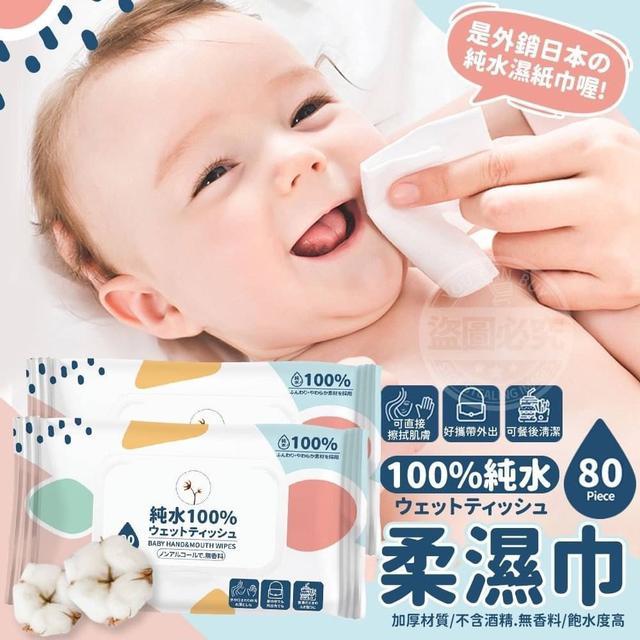 ANN ANN 外銷日本100%純水加厚柔濕巾80抽大份量 無酒精 無香料 柔軟親膚 嬰兒純水濕紙巾