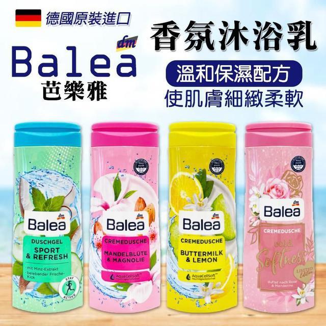 德國 Balea 香氛保濕沐浴乳 300ml