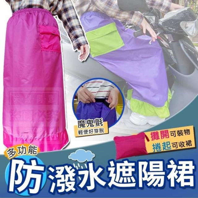 多功能防潑水遮陽裙