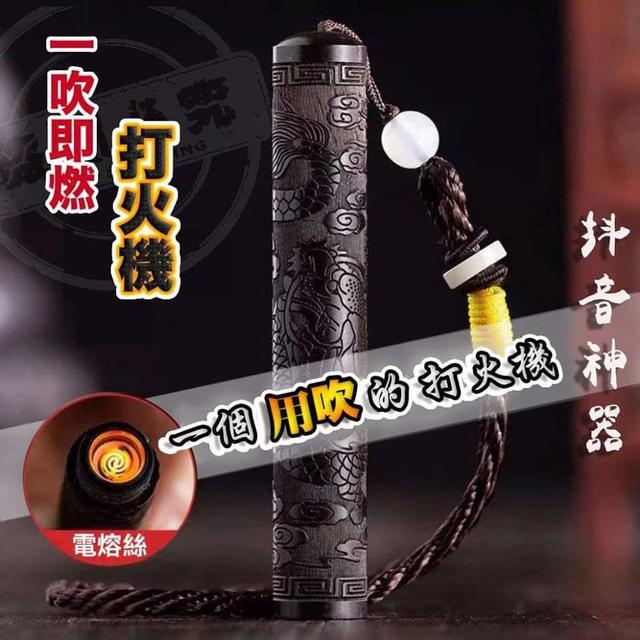 (預購S) 抖音USB充電隨身用吹的打火機