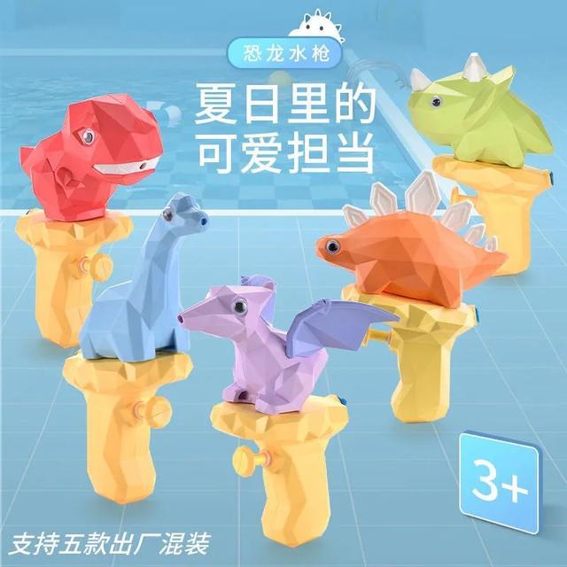 夏季Q版恐龍水槍