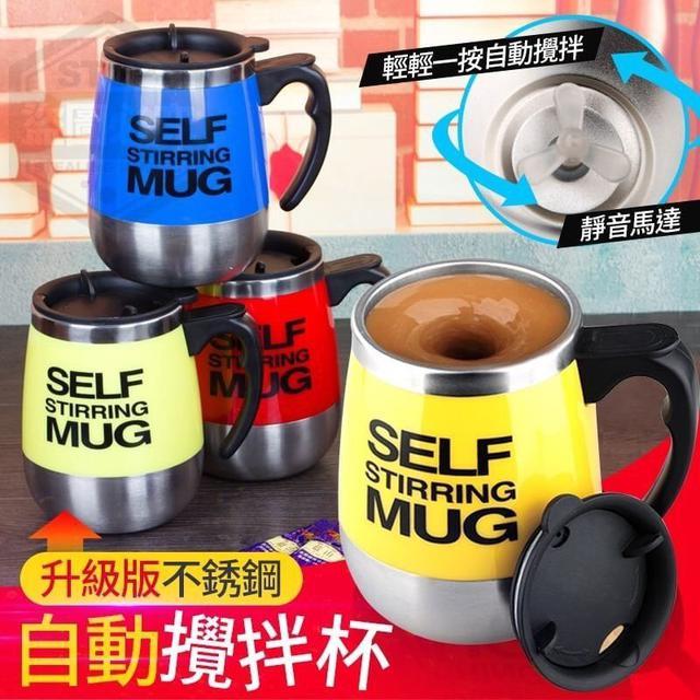 (預購e) 升級版不銹鋼自動攪拌杯