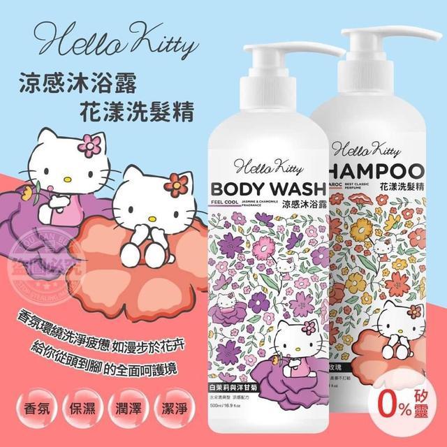 台灣製造Hello Kitty涼感香氛洗沐系列