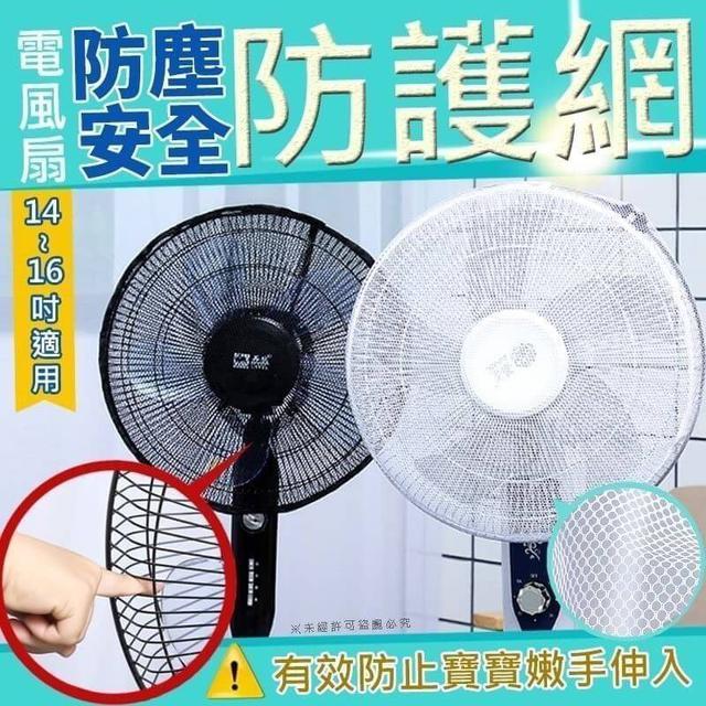 電風扇防塵安全防護網