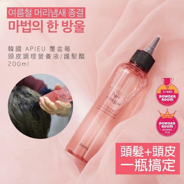 """""""一瓶搞定頭髮+頭皮""""韓國 APIEU 覆盆莓頭皮調理營養液/護髮醋200ml~"""