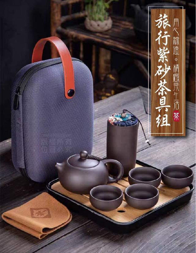 旅行紫砂茶具組🔥預購
