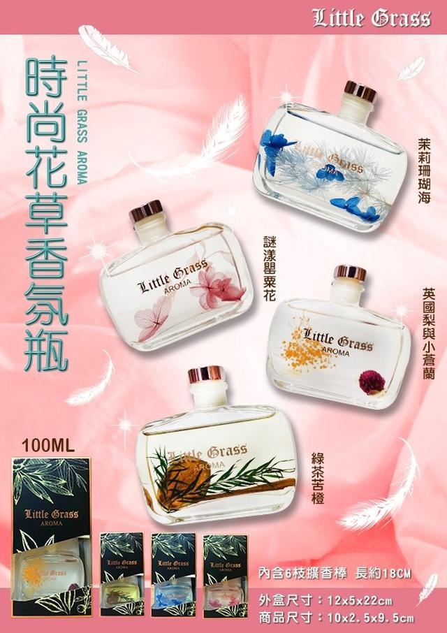 Little Grass 時尚花草香氛瓶24瓶