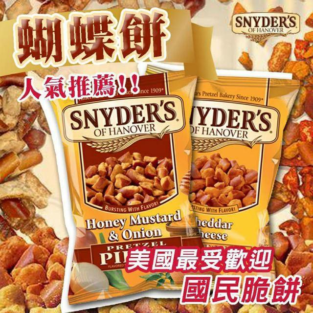 美國 SNYDERS史奈德 蝴蝶餅 56g