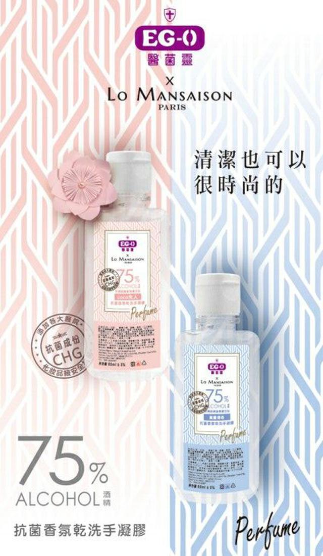 醫菌靈x浪漫季節聯名款 香氛乾洗手凝膠 60ml
