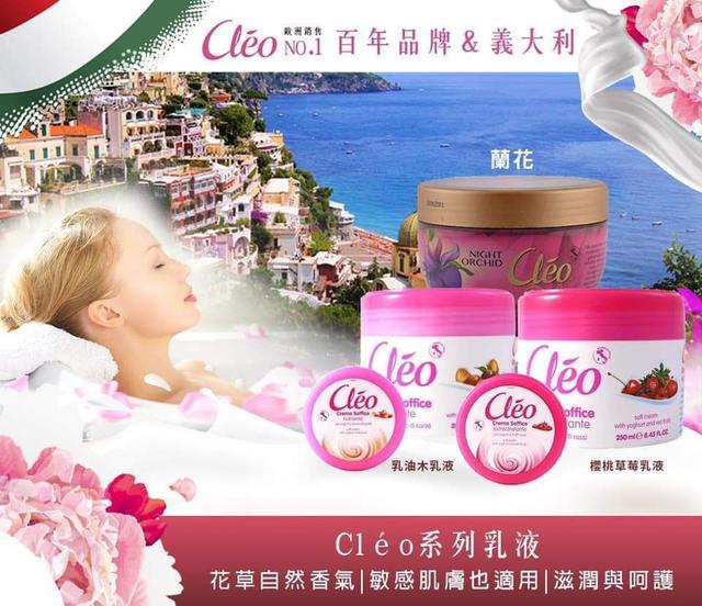 現貨各1-Cleo美體乳霜系列250ml