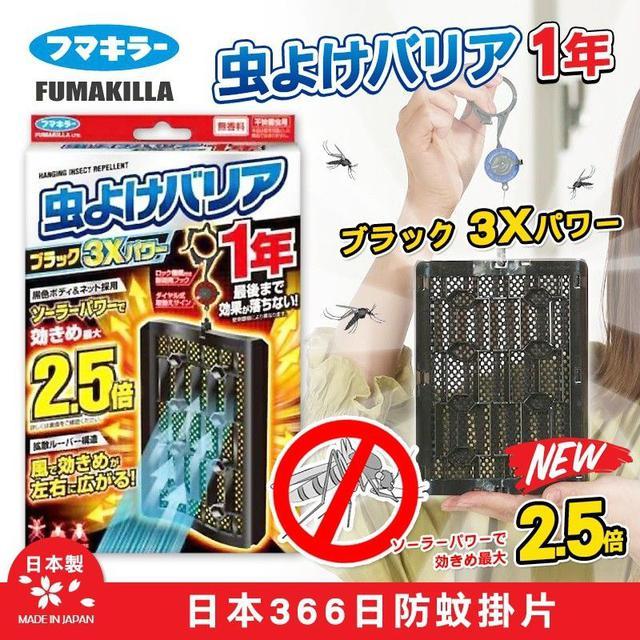 日本 Fumakilla 防蚊掛片366日