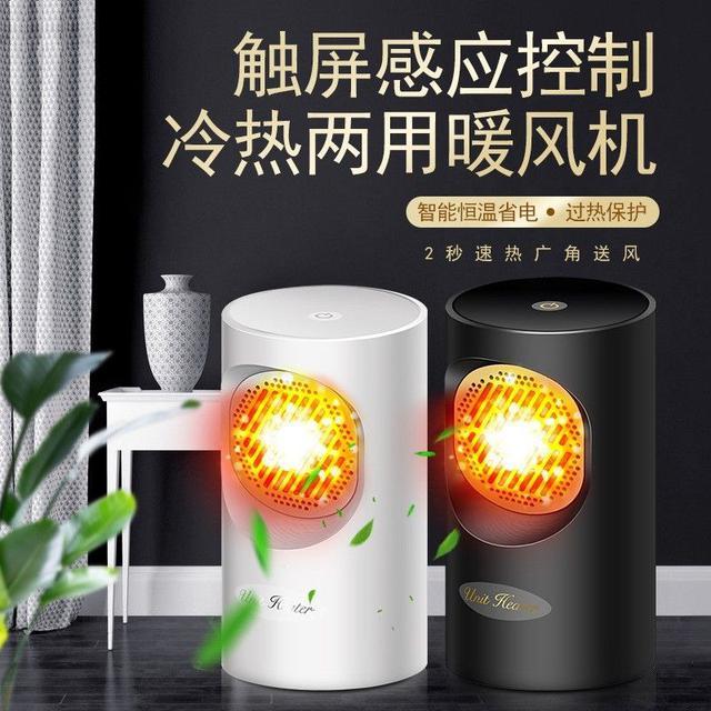 ·創意新款電暖器冷熱風迷你卡通暖風機觸屏桌面家用取暖器