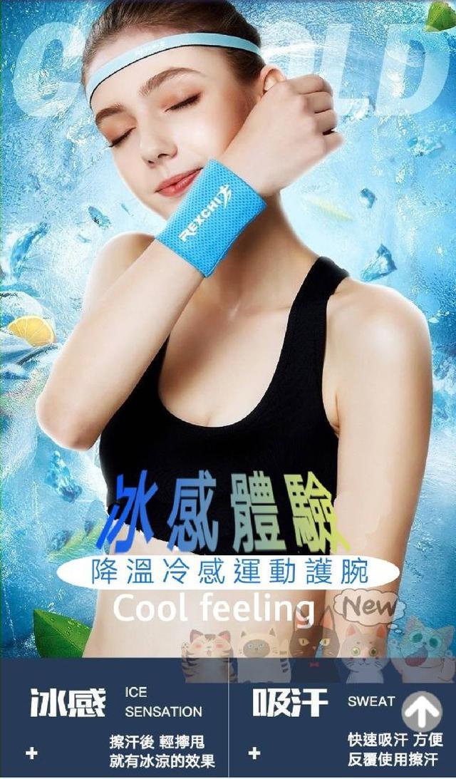 冰感吸汗透氣速乾運動護腕手套(一對)