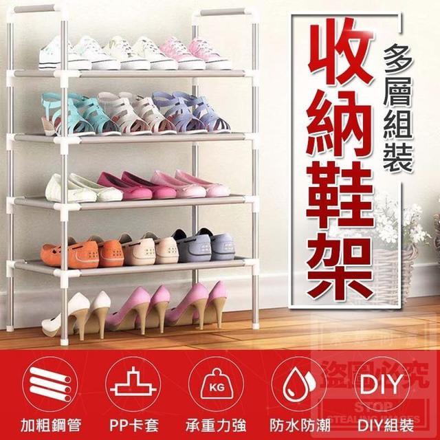 (預購e) 五層組裝收納鞋架