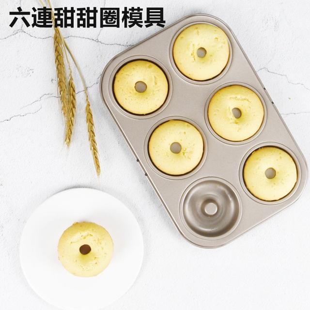 金色 防粘 6連甜甜圈蛋糕模 圓形碳鋼甜甜圈 中空心麵包烤盤 烤箱家用 烘焙烤盤 烘焙工具 烤箱用