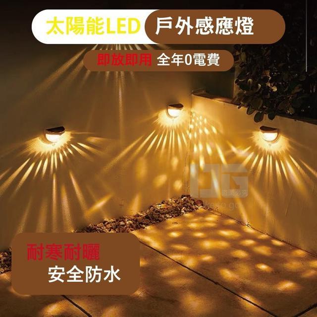 太陽能LED戶外感應燈 一組2入