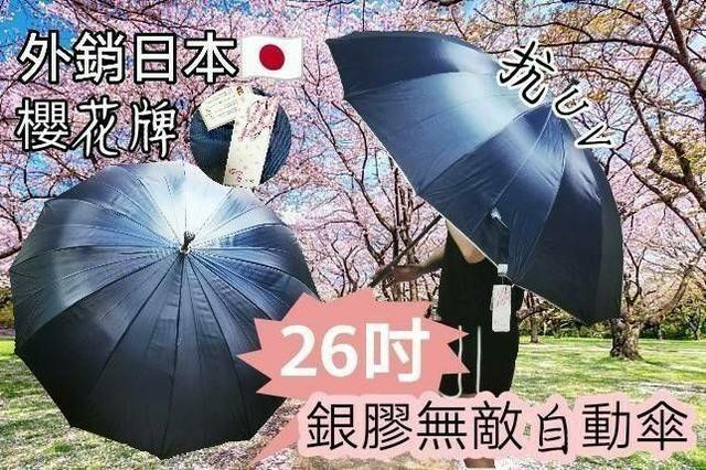外銷日本 銀膠無敵自動傘