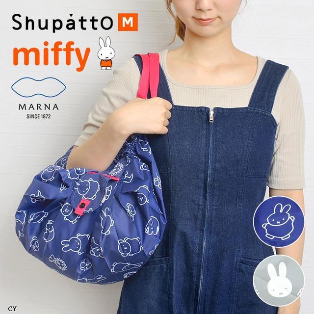 日本🇯🇵 米飛兔 輕便摺疊伸縮包