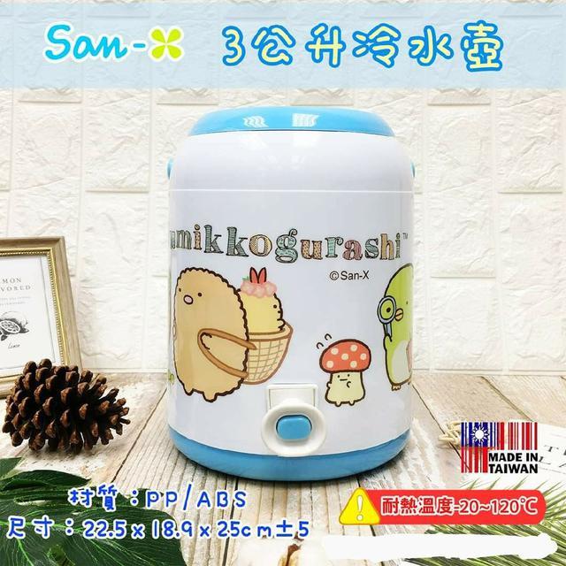 San-X 3公升冷水壺