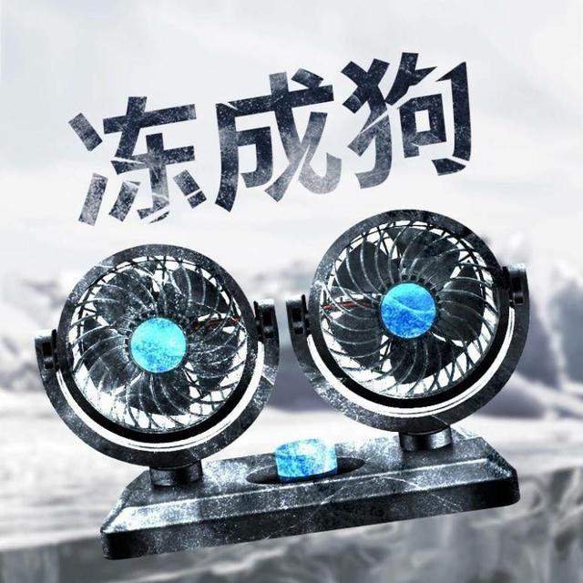 車載強力雙頭靜音製冷電風扇 C19050701