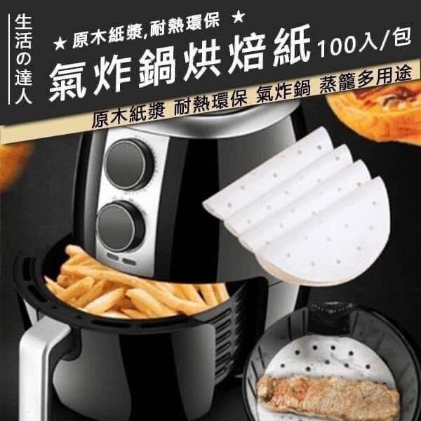(預購☆)氣炸鍋料理烘培紙100入