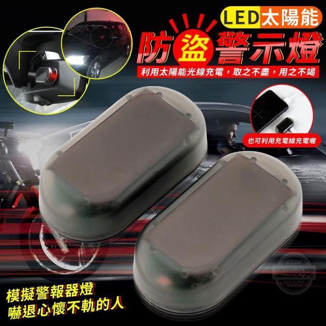 #廠商現貨C/79-79/迷你LED太陽能防盜警示燈