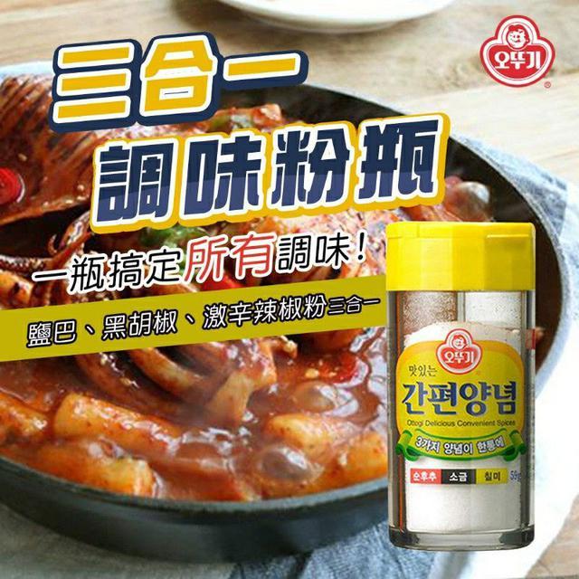 韓國 OTTOGI不倒翁 萬用 三合一調味粉瓶 59g