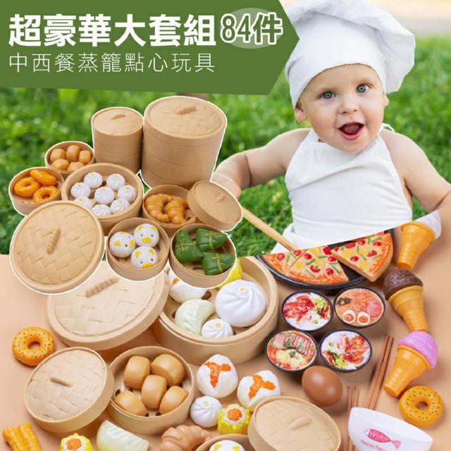 84件超豪華大套組 兒童仿真 中西餐蒸籠點心玩具~小朋友交友神器